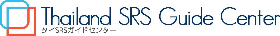 タイSRS 性別適合手術 性転換アテンド | タイSRSガイドセンター Retina Logo